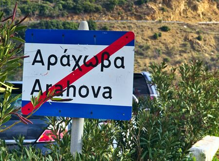 Arahova, Parnassos, Greece, village exit road sign close up.