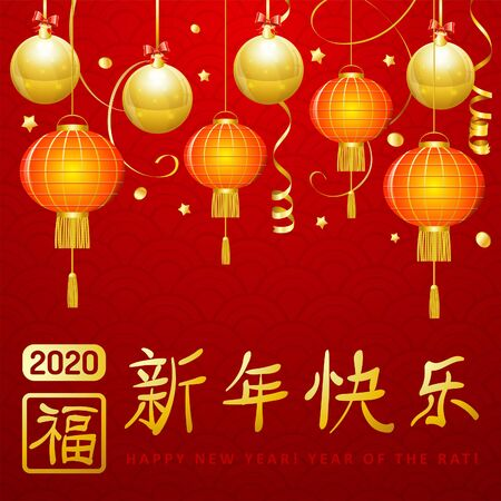 Chinese New Year 2020 poster with baubles, bow, falling gold curly streamer, chinese lantern. Hieroglyph translation - good luck, happy new year. Vector illustration
