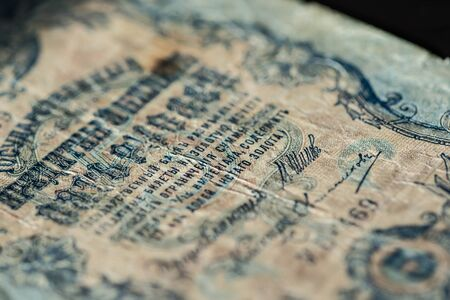 obsolete: Obsolete banknotes in five Russian rubles 1909 close up