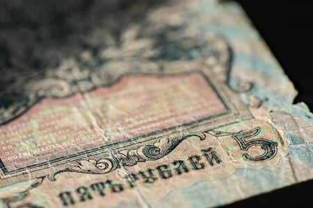 rubles: Obsolete banknotes in five Russian rubles 1909 close up