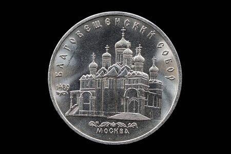 Soviet Union five jubilee rubles with the image of the Blagoveshchensky Cathedral isolated on black