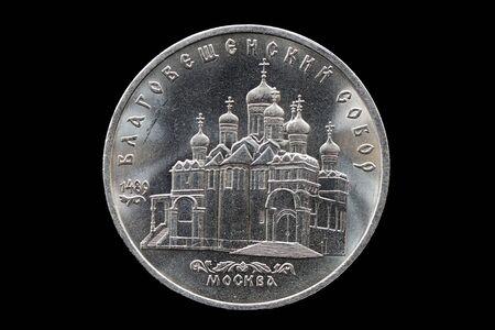 Union soviétique cinq roubles jubilaires avec l'image de la cathédrale Blagoveshchensky isolated on black