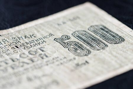 Five hundred Russian rubles obsolete banknote, 1919 year, close up Stock Photo