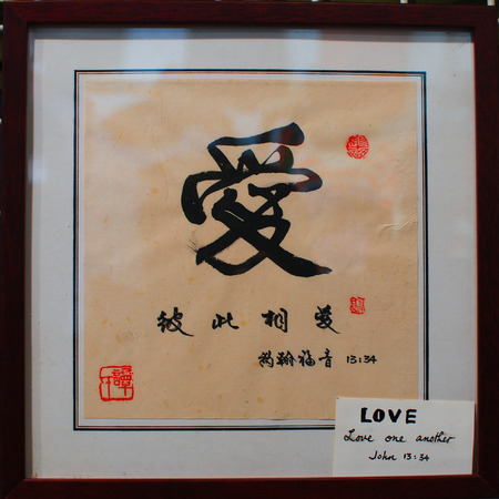 tam: Chinese calligraphy - Love, by CHinese calligraphy master Editorial