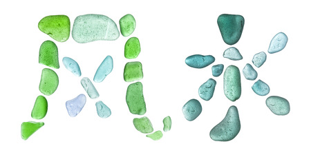seaglass pieces isolated on white, simplyfied Chinese characters feng  for wind and shui for water, written horizontally