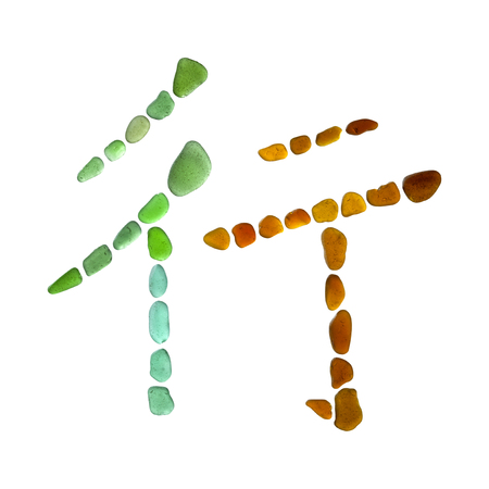 Chinese symbol xing - to go, to move, to be good,  or hang - trade, profession, business, made of sea glass on white background