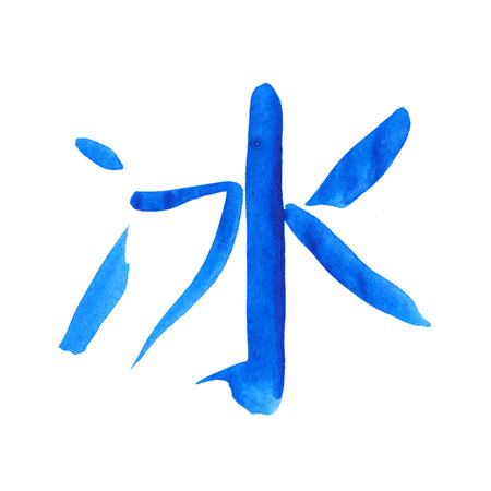 Chinese Calligraphic Symbol Bing Ice Watercolor On White