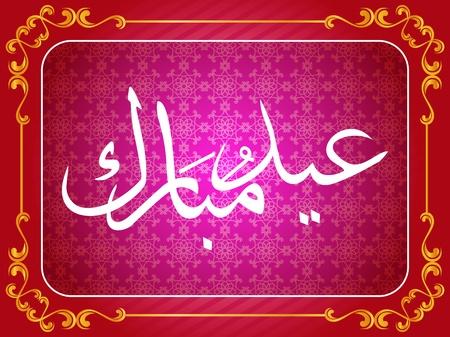 religious eid background. vector illustration