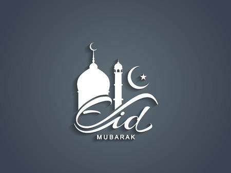 fitr: Creative Eid Mubarak text design. Vector illustration