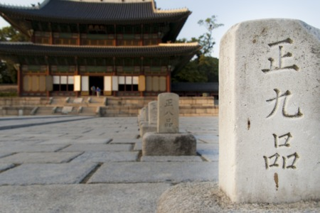 Injeongjeon Hall at Changdeok Palace. Seoul, South Korea