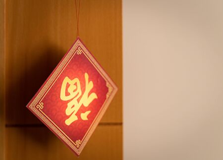 Chinese new year decoration with character FU displayed upside-down, meaning good luck ,fortune and blessing.