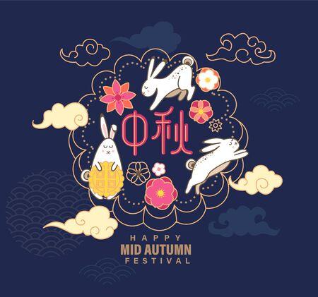 Bannière du festival de la mi-automne avec lapin, nuages, gâteau de lune, fleurs pour le joyeux festival de chuseok de la lune. La traduction des hiéroglyphes est le festival de la mi-automne. Idéal pour les cartes de voeux, les affiches, le web. Illustration vectorielle