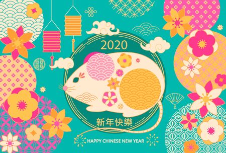 Greeting banner for happy 2020 Chinese New Year,elegant card with fat rat,flowers,lantern,patterns,wishing Happy new year from Chinese translation.Great for flyers,invitations,congratulations,poster