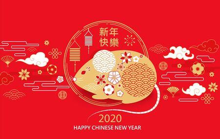 Tarjeta elegante de felicitación de año nuevo chino 2020 en colores rojo y dorado para pancartas, folletos, invitaciones, felicitaciones, carteles con flores y elementos asiáticos. Ilustración de vector