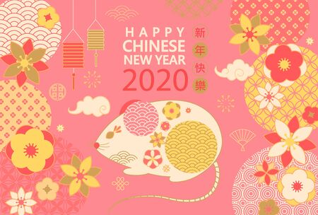 Cute 2020 Chinese New Year traditional greeting elegant card illustration,great for banners,flyers,invitation,congratulation,posters with rat,flowers,patterns.Chinese translation:Happy new year.Vector Archivio Fotografico - 131387623