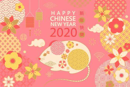 Simpatico biglietto di auguri tradizionale per il capodanno cinese 2020 elegante illustrazione, ottimo per striscioni, volantini, inviti, congratulazioni, poster con ratto, fiori, motivi. Traduzione cinese: felice anno nuovo.