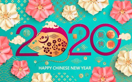 Ilustración de tarjeta de año nuevo chino 2020 con rata dorada y flores asiáticas tradicionales, patrones, números de corte de papel, ideal para pancartas, folletos, invitaciones, felicitaciones. Traducción al chino: 'Feliz año nuevo'. Ilustración de vector