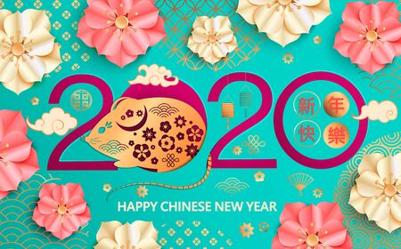 2020 Chinese New Year card illustration with gold rat and traditional asian flowers,patterns,paper cut numbers,great for banners,flyers,invitation,congratulations.Chinese translation:'Happy new year'.