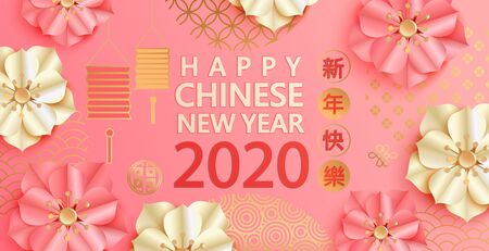 2020 Chinese New Year greeting elegant card illustration with traditional asian elements,flowers,patterns, great for banners,flyers,invitation,congratulations.Chinese translation:Happy new year.Vector Illustration