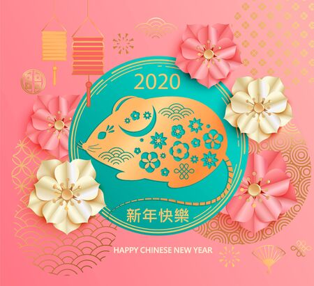 2020 Chinese New Year with golden rat elegant greeting card illustration with traditional asian flowers,patterns.For banners,flyers,invitation,congratulations.Chinese translation:Happy new year.Vector Vettoriali