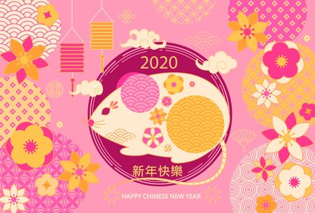 2020 Chinese New Year greeting elegant card illustration,traditional asian elements, rat,flowers,patterns, great for banners,flyers,invitation,congratulation.Chinese translation:Happy new year.Vector