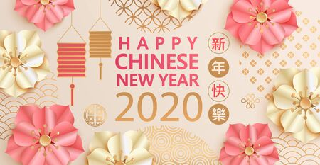 Happy Chinese New Year 2020,elegant greeting card illustration with traditional asian elements,flowers,patterns for banners,flyers,invitation,congratulations.Chinese translation:Happy new year.Vector