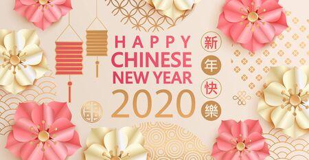 Joyeux Nouvel An chinois 2020, illustration élégante de carte de voeux avec des éléments asiatiques traditionnels, fleurs, motifs pour bannières, flyers, invitation, félicitations. Traduction chinoise : Bonne année. Vecteur
