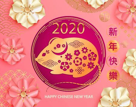 Chinese New Year 2020 greeting card with golden rat and traditional asian flowers,patterns.For banners,flyers,invitation,congratulations.Chinese translation:Happy new year.Vector illustrations.