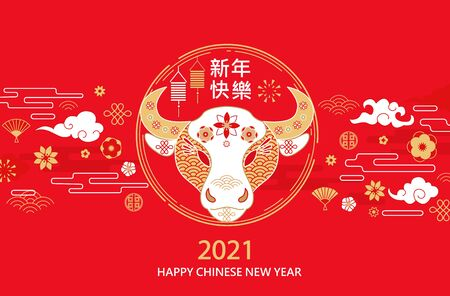 2021 Chinese New Year greeting card, Ox time in red and gold colors for banners, flyers, invitations, congratulations, posters with flower and asian elements.Chinese translation:Happy new year.Vector Archivio Fotografico - 147475410