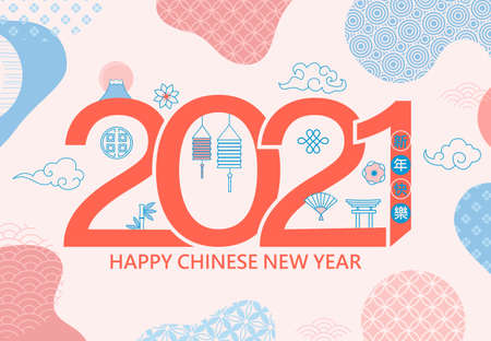 Happy Chinese New Year 2021,elegant greeting card illustration with traditional asian elements,patterns for banners,flyers,invitation,congratulations.Chinese translation:Happy new year.Vector