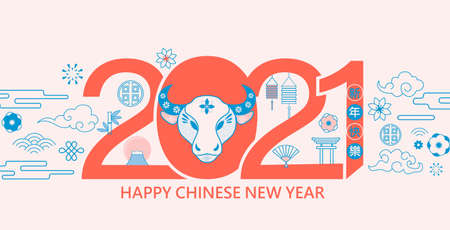Happy New Year 2021,Chinese horizontal greeting card. Vector illustration with traditional asian elements, for banners,flyers,invitation,congratulations.Chinese translation:Happy new year.