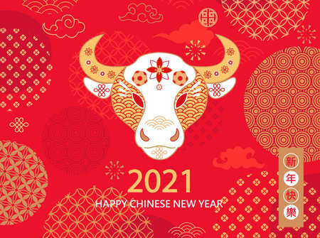 2021 Chinese New Year red greeting card with bull.Ox time in gold colors for banners, flyers,invitations, congratulations,posters with patterns,asian elements.Chinese translation:Happy new year.Vector