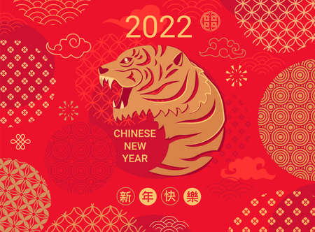 2022 Chinese New Year greeting card with tiger.