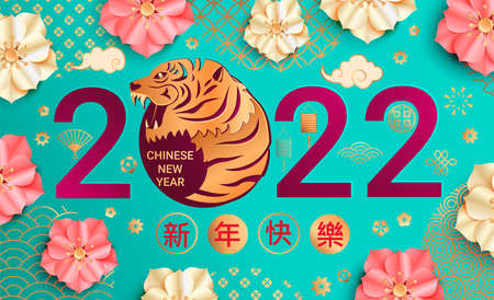 2022 Chinese New Year greeting card with flowers.