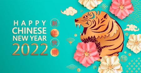 2022 Happy Chinese New Year greeting banner. 免版税图像