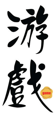 caligraphy: Game in Chinese   Stock Photo