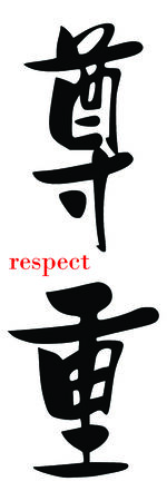 caligraphy: Respect in Chinese Stock Photo