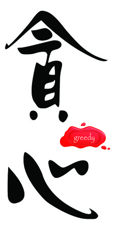 greedy: Greedy in Chinese