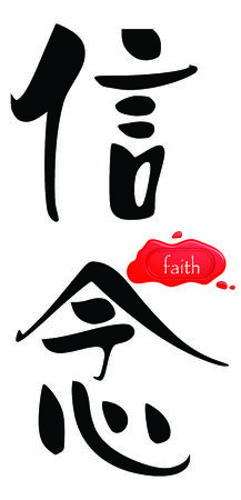 Faith in Chinese photo