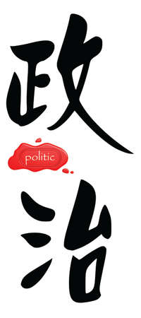 politic: Politic in Chinese Stock Photo