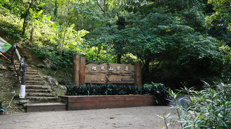 walk board: HUALIEN, TAIWAN- NOV 21: The sign board of Hualian Carp Lake trail located at the starting point of the trial on November 21. 2014. The 4km trail is located just beside the Hualian Carp Lake