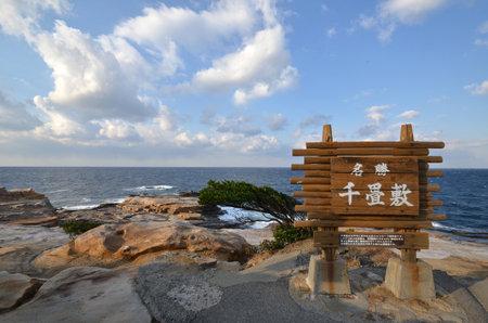 SHIRAHAMA, JAPAN - DECEMBER 11 2016 : View of Landscape Of Senjojiki located in Shirahama, Japan