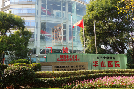 SHANGHAI, CHINA- JAN 22, 2018: Exterior view of Huashan Hospital located in Shanghai, China. This hospital is affiliated to Fudan University