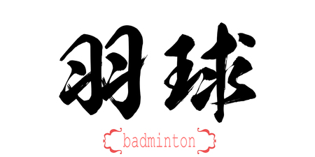 Calligraphy word of badminton in white background. Chinese or Japanese