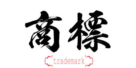 Calligraphy word of trademark in white background. Chinese or Japanese. 3D rendering Stock Photo