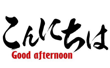 Japanese word of Good afternoon, 3D rendering