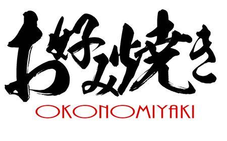 Japanese calligraphy of Okonomiyaki, 3D rendering