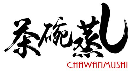 Japanese calligraphy of Chawanmushi, 3D rendering