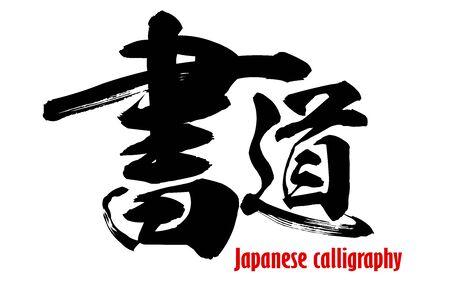 Japanese word of Japanese calligraphy, 3D rendering Imagens