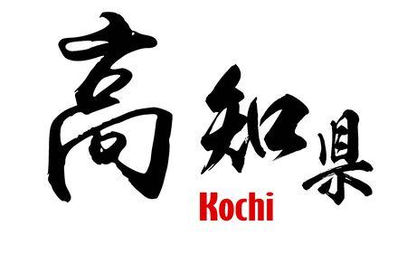 Japanese word of Kochi Prefecture, 3D rendering